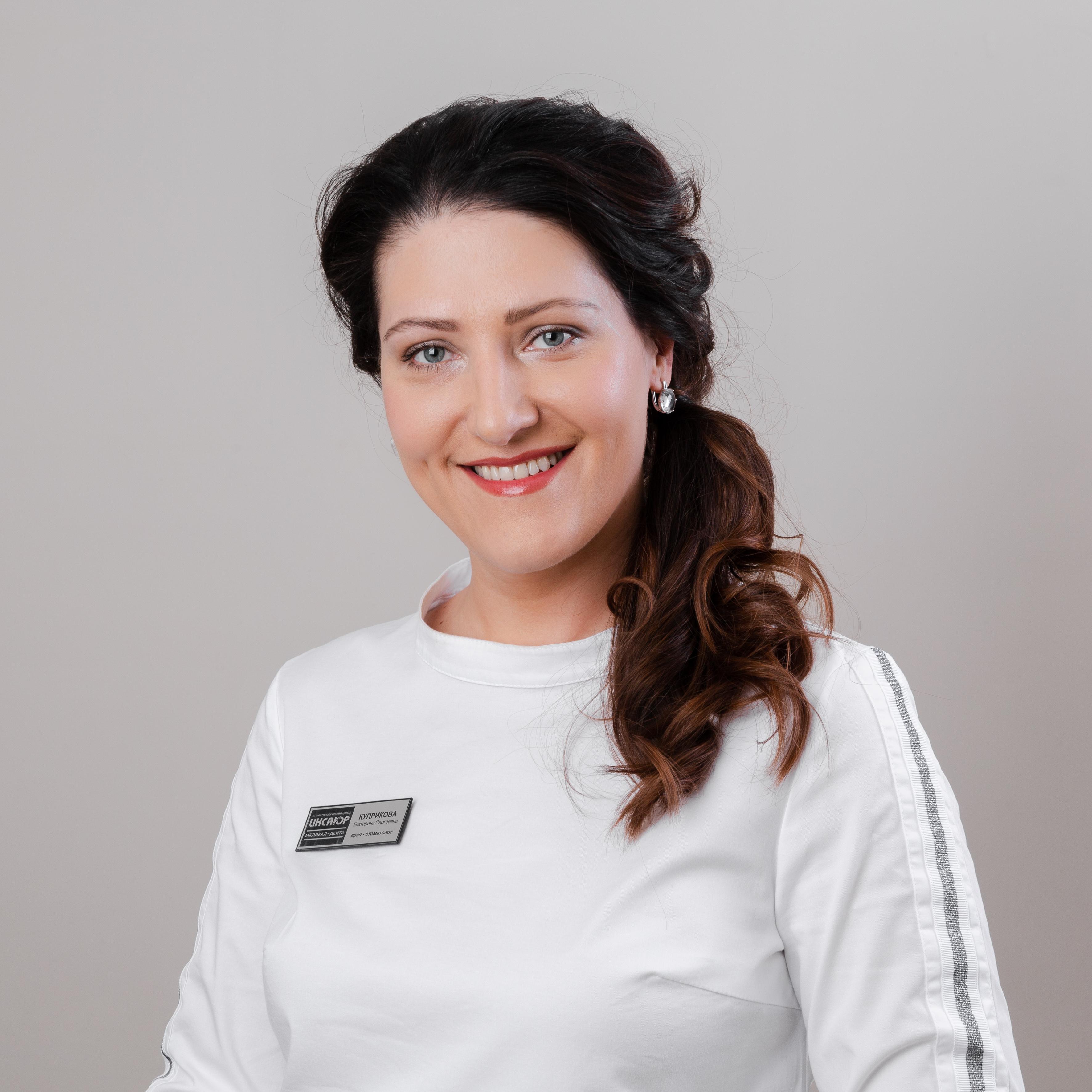 Куприкова Екатерина Сергеевна